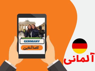 کلاس مجازی زبان آلمانی