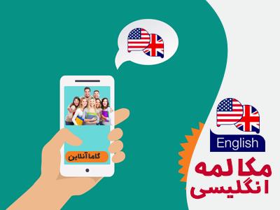 Photo of کلاس مکالمه آنلاین زبان انگلیسی از راه دور