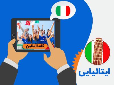 Photo of کلاس آنلاین زبان ایتالیایی :6 ماهه مدرک B1 سفارت