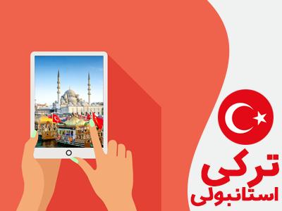 Photo of کلاس آنلاین ترکی استانبولی از راه دور غیر حضوری 3 ماهه