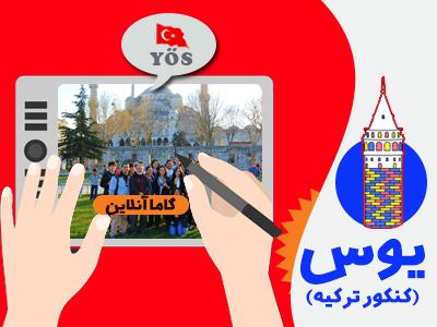 Photo of کلاس یوس آنلاین -دوره آمادگی آزمون یوس ترکیه غیر حضوری