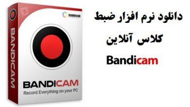 Photo of نرم افزار ضبط کلاس آنلاین – رکورد اسکرین ویندوز توسط Bandicam