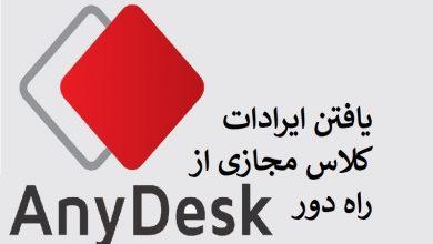 Photo of دانلود نرم افزار AnyDesk جهت ریموت و تعمیر از راه دور ویندوز کلاس مجازی گاما
